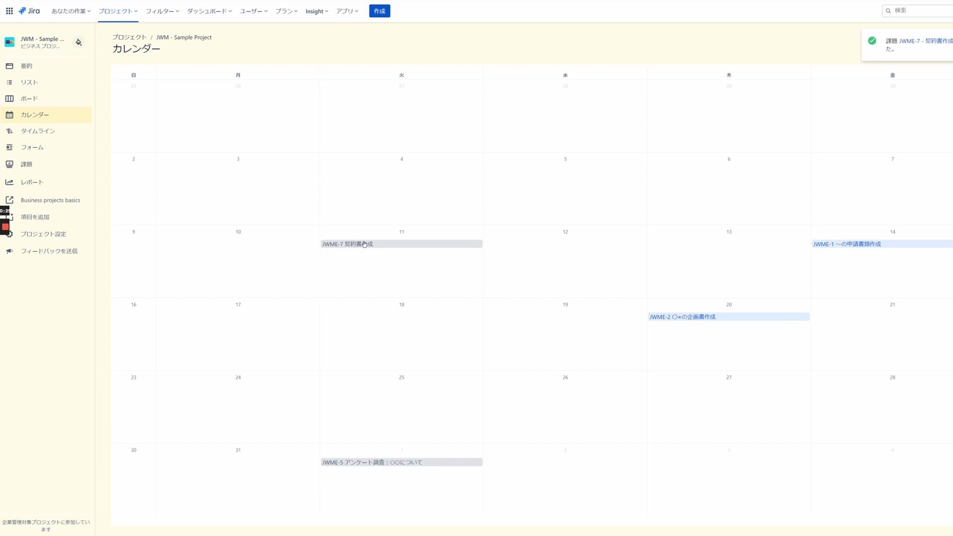 JWM_demo_Calendar