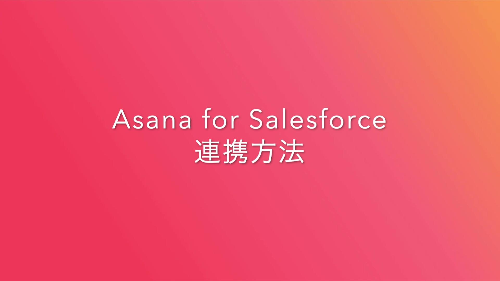 integrate-asana-and-salesforce