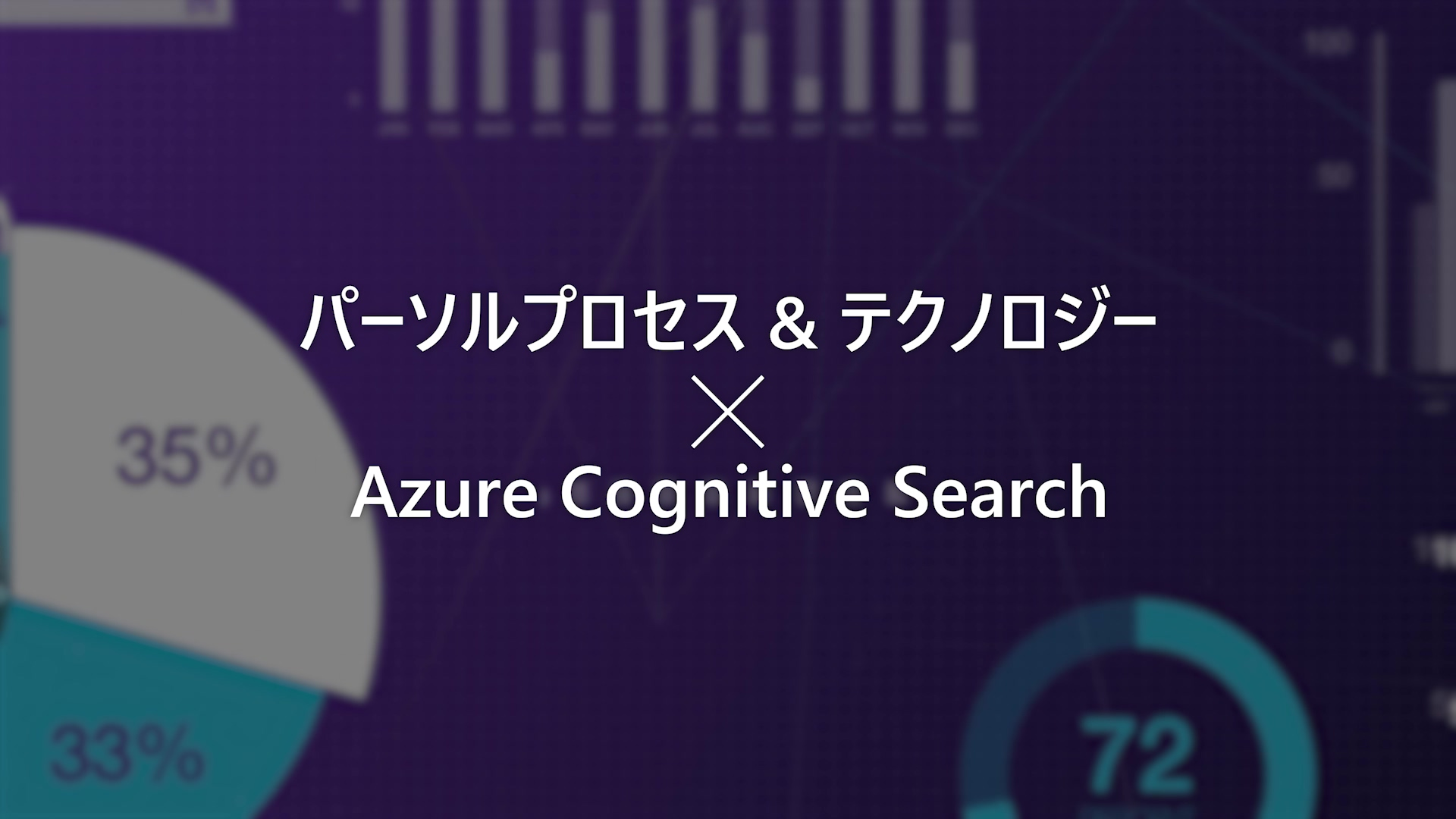 microsoft-azure-cognitive-search