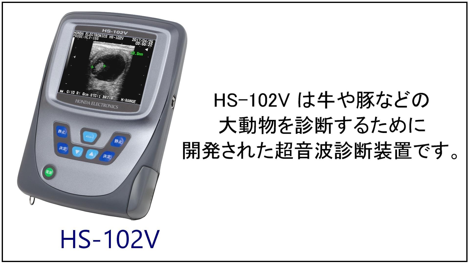 HS-102V 日本語 0528-2