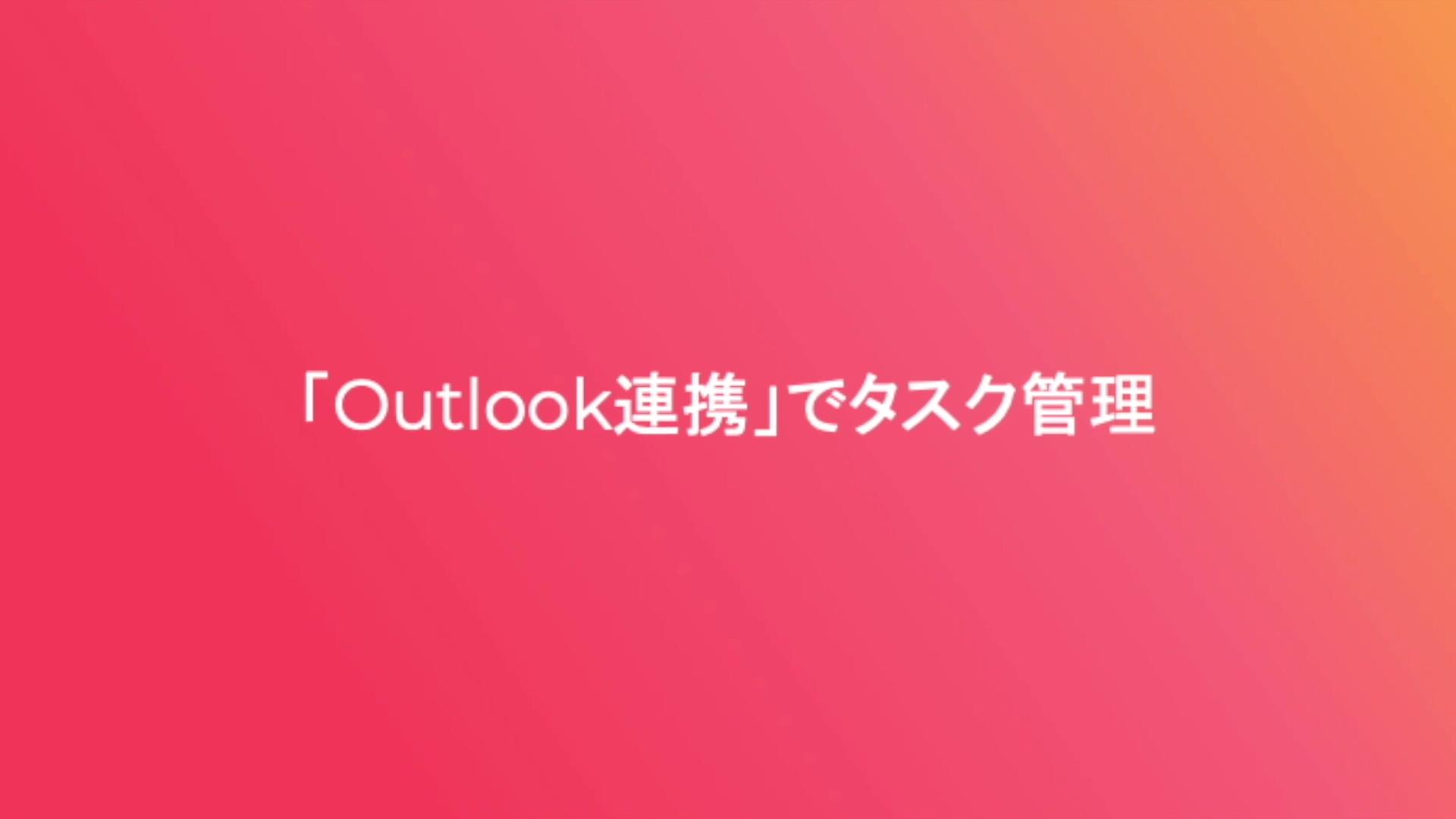 task-management-outlook-integration