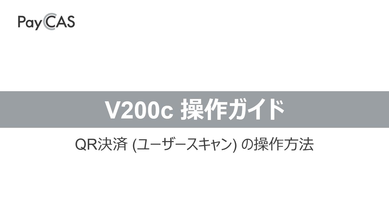 V200c 操作ガイド QR決済 (ユーザースキャン)