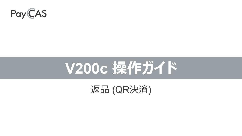 V200c 操作ガイド 返品 (QR決済)