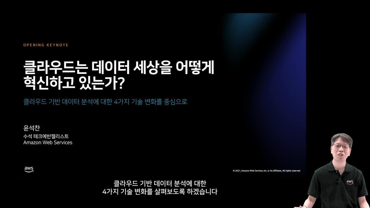 FY21Q3_AWS Innovate_opening_윤석찬_on-demand