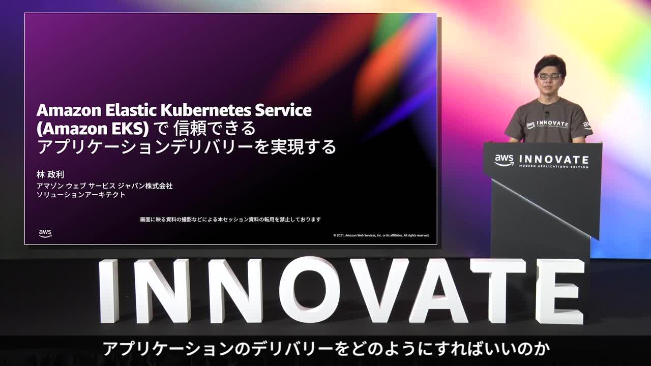 Achieve reliable CI  CD with Amazon Elastic Kubernetes Service (Amazon EKS) JPJP