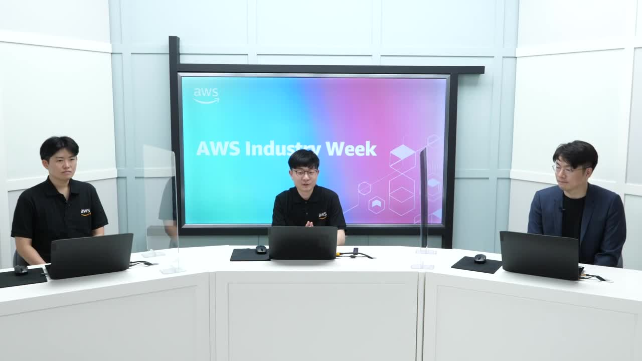 [2.5] AWS Industry Week _ 애니펜