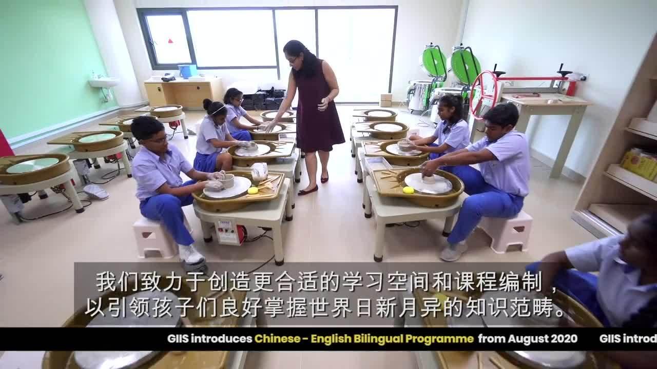 GIIS_BilingualProgramme_Video-
