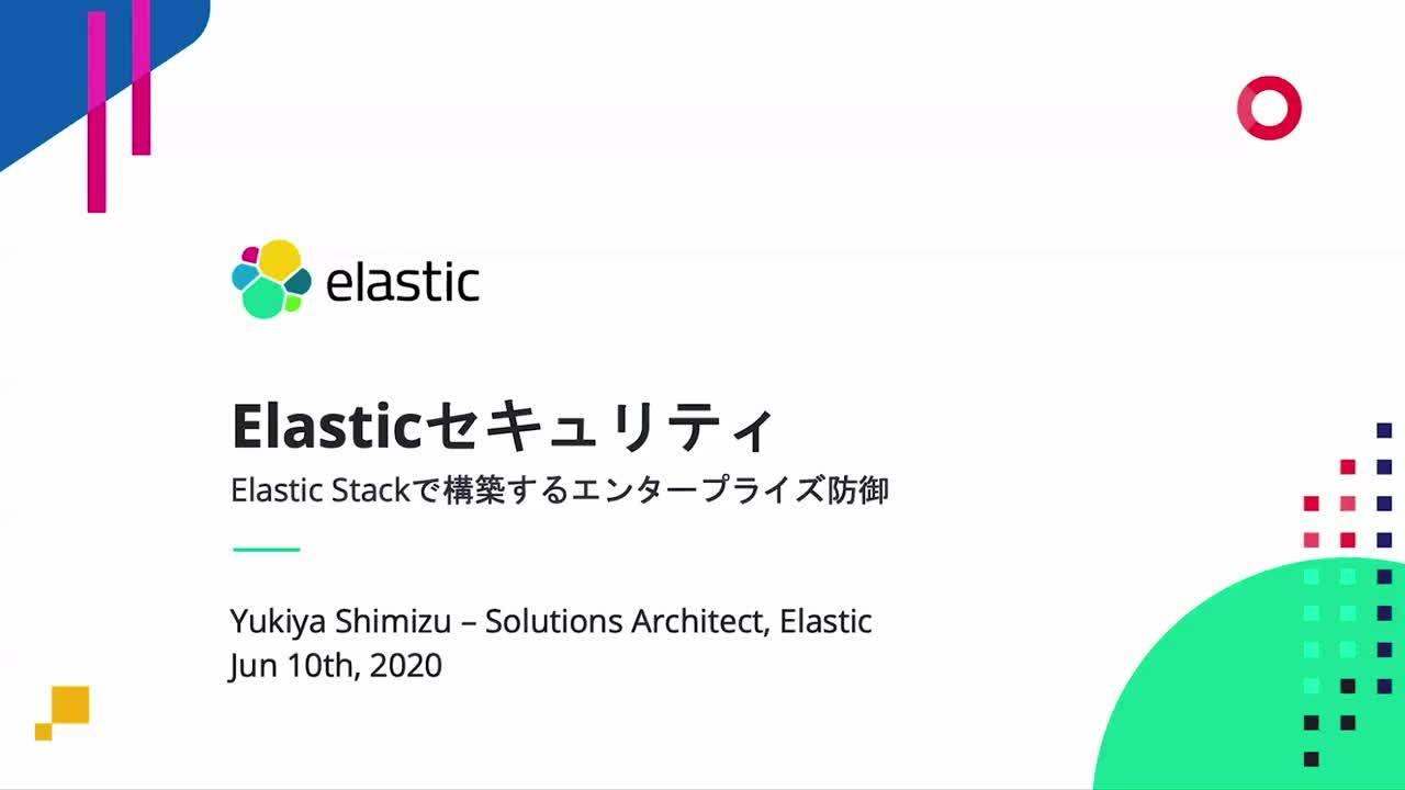 Video for Elasticセキュリティ:Elastic Stackで構築するエンタープライズ防御