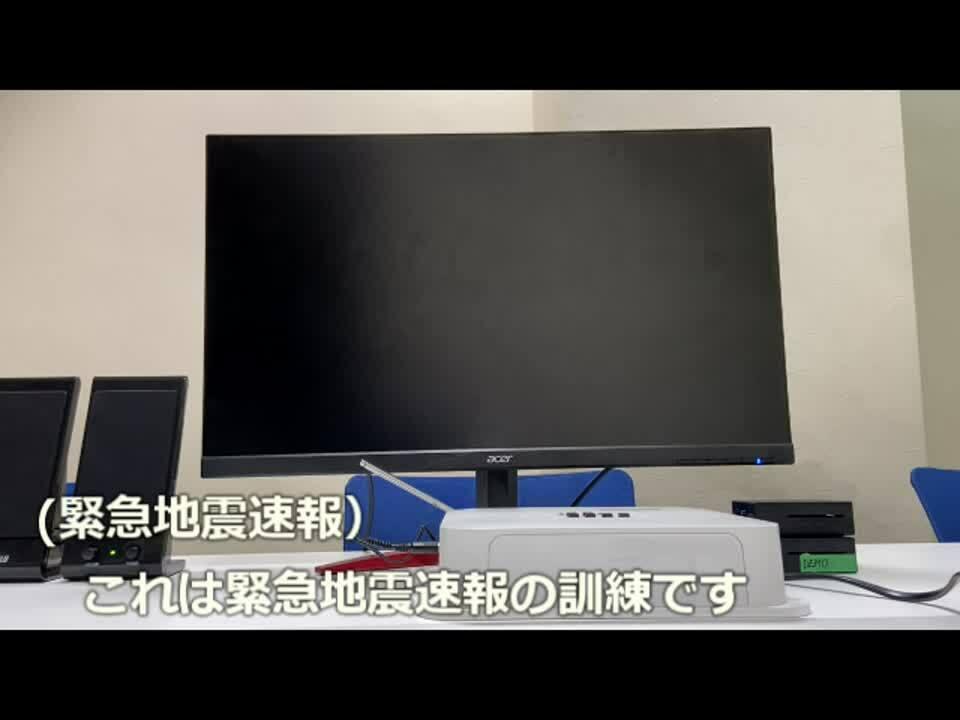 緊急地震速報_ディスプレイ