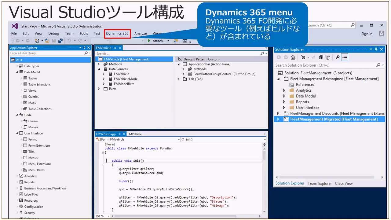 dynamics_365_fo_overview_part8