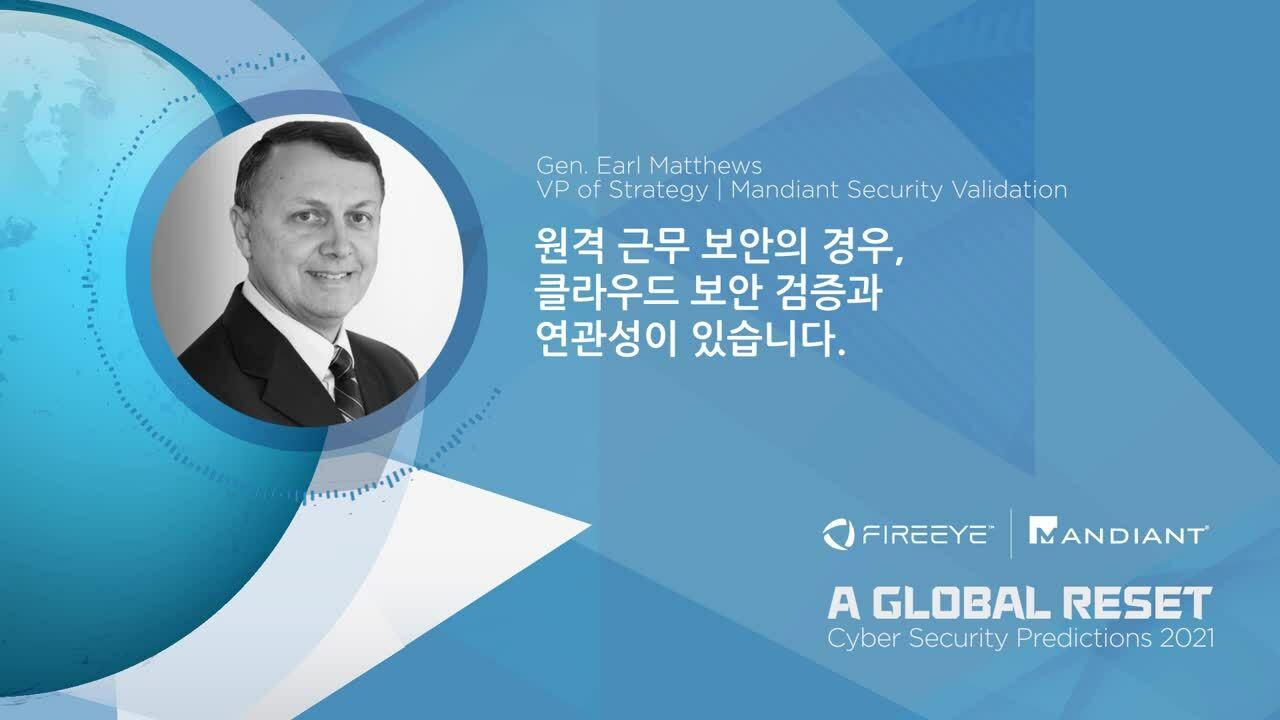 Security Predictions 2021 - General Earl Matthews