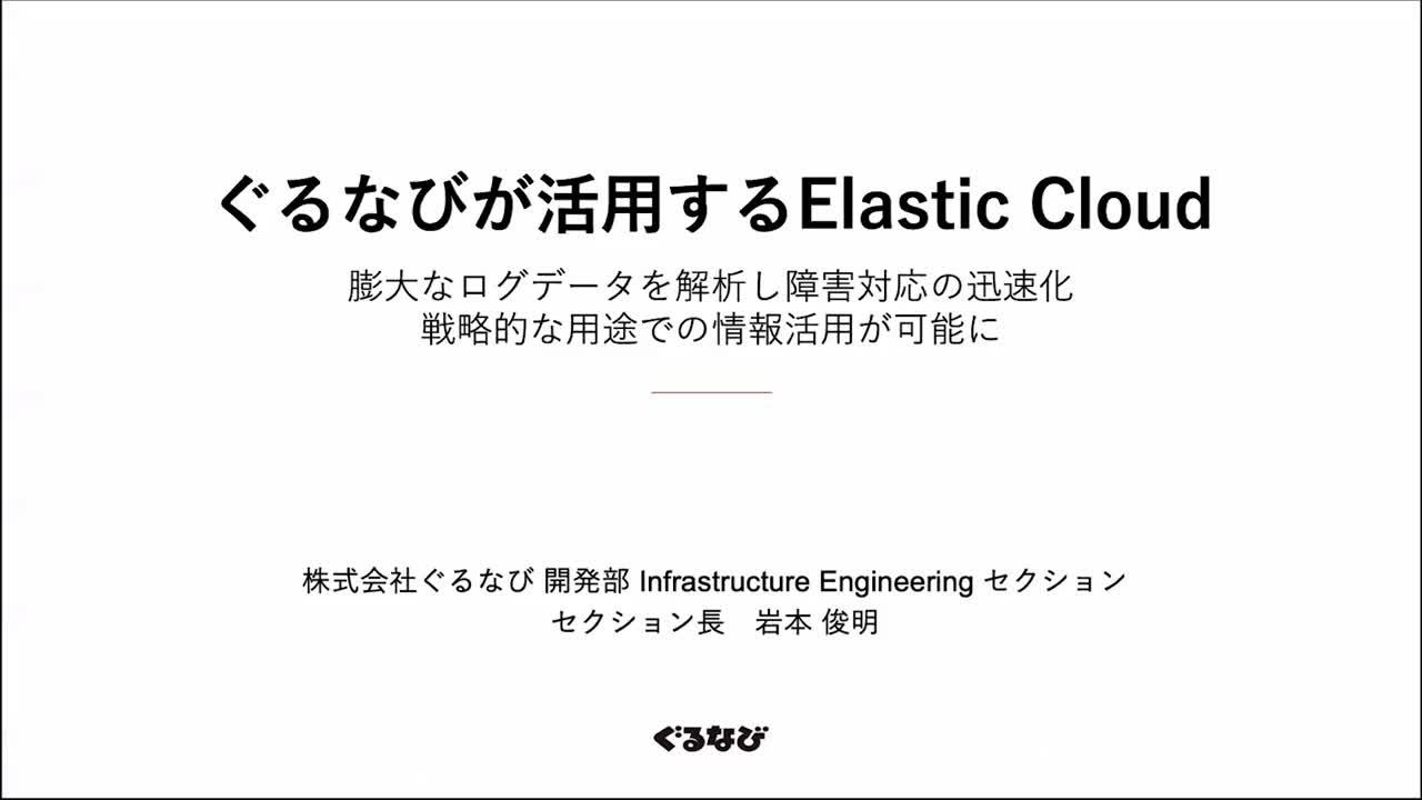 Video for ぐるなびが活用するElastic Cloud