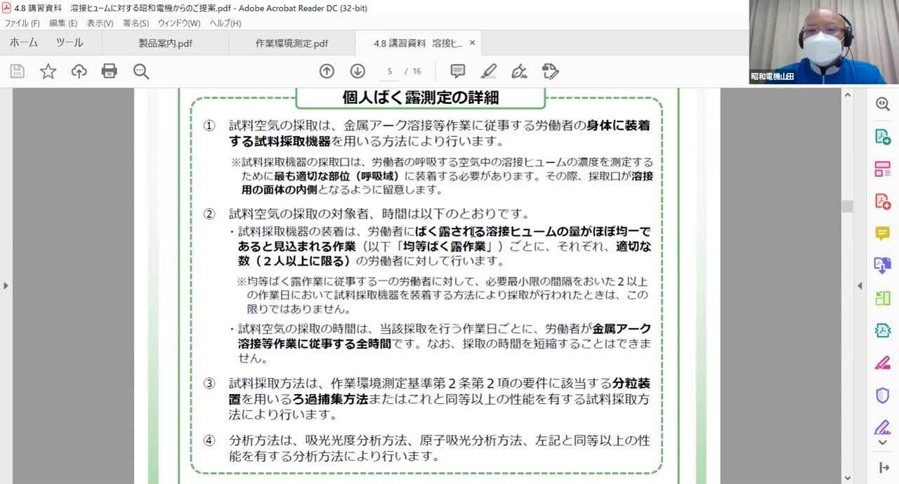オンラインセミナー「溶接ヒュームに対する昭和電機からのご提案」第1回
