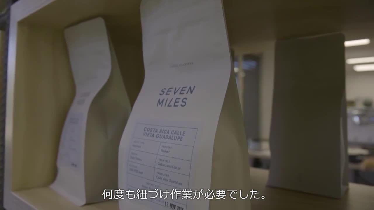 no_35_Seven_Miles_Coffee_Roasters