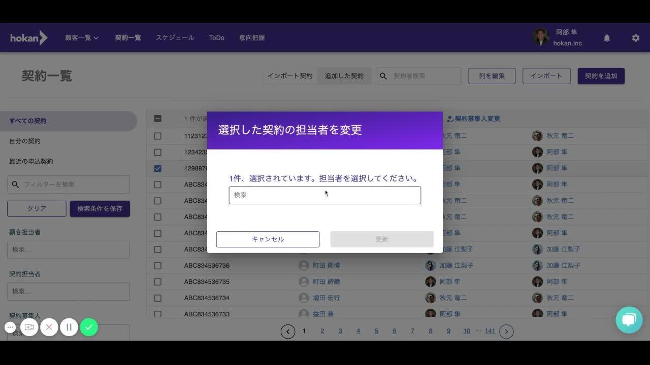 【管理者権限】契約担当者変更_契約募集人変更