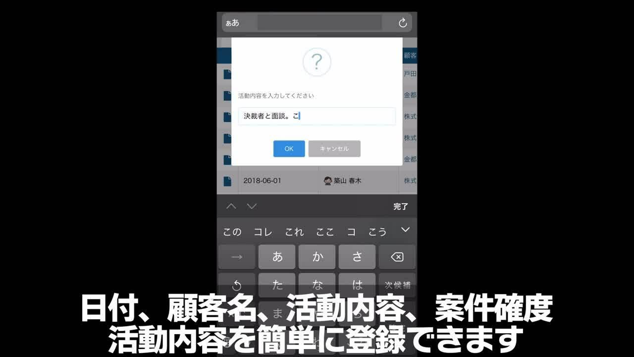 18,モバイルアプリの入力サポート
