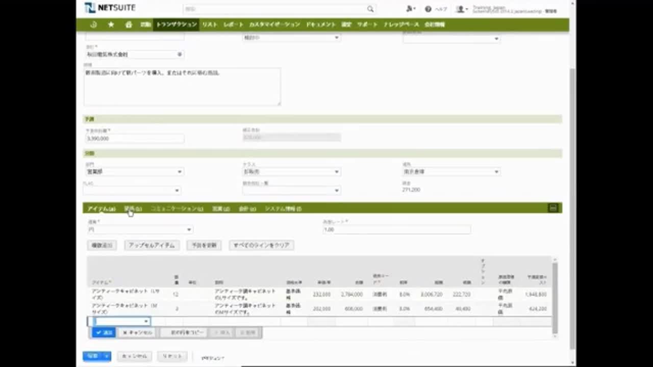 TRN17-商談-見積管理