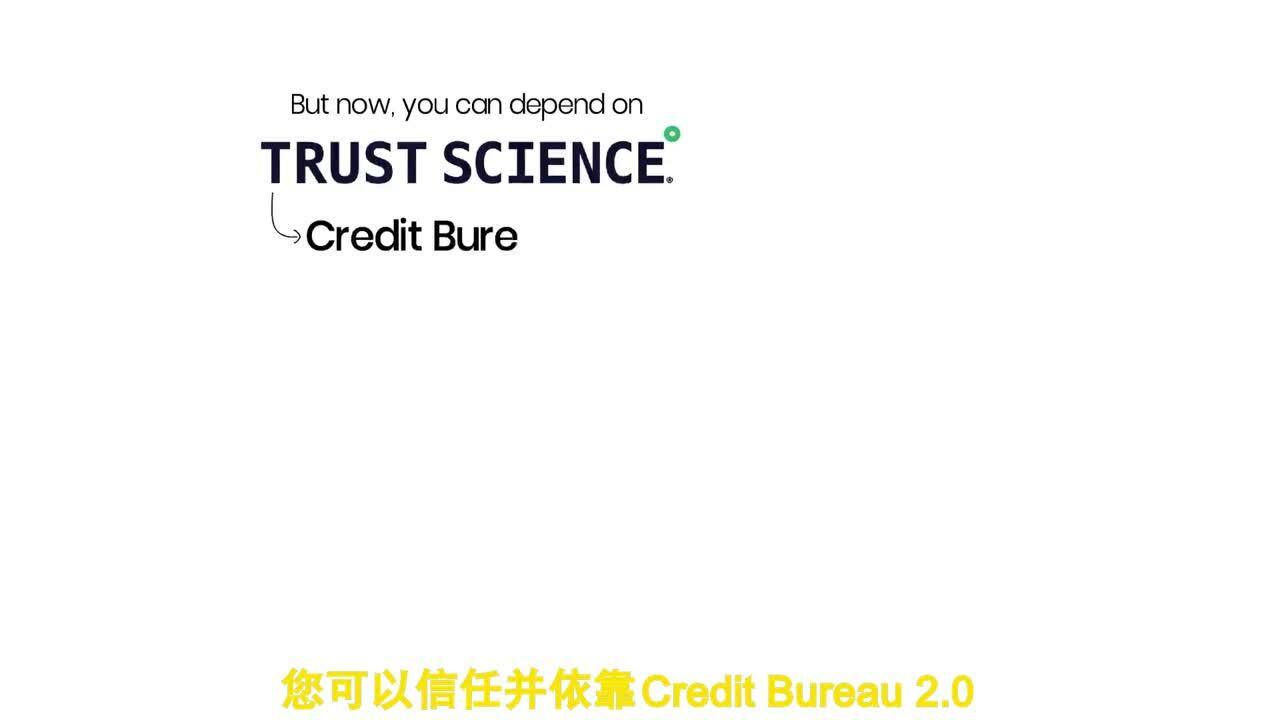 Trust Science - Credit Bureau 2.0 ® Chinese Subtitle