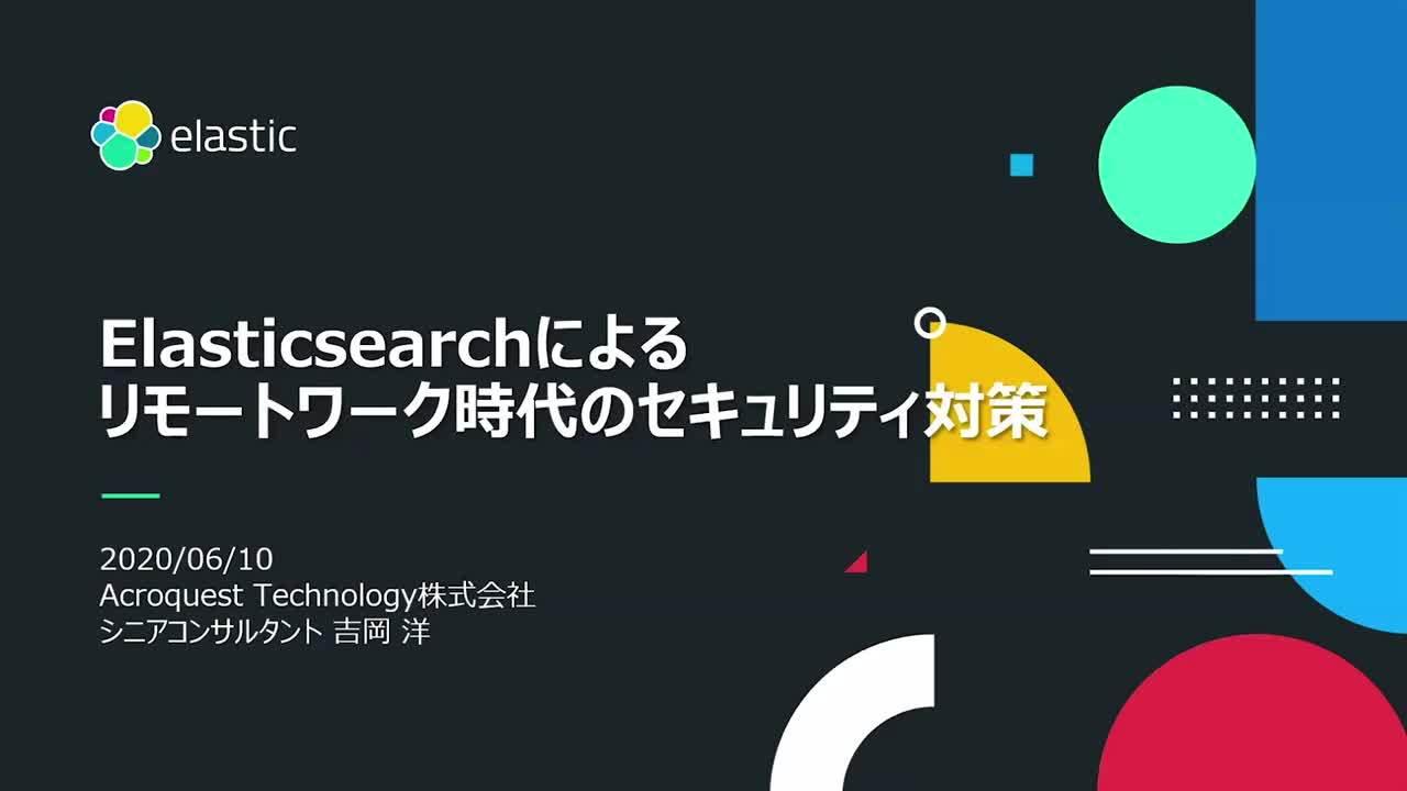Video for Elasticsearchによるリモートワーク時代のセキュリティ対策