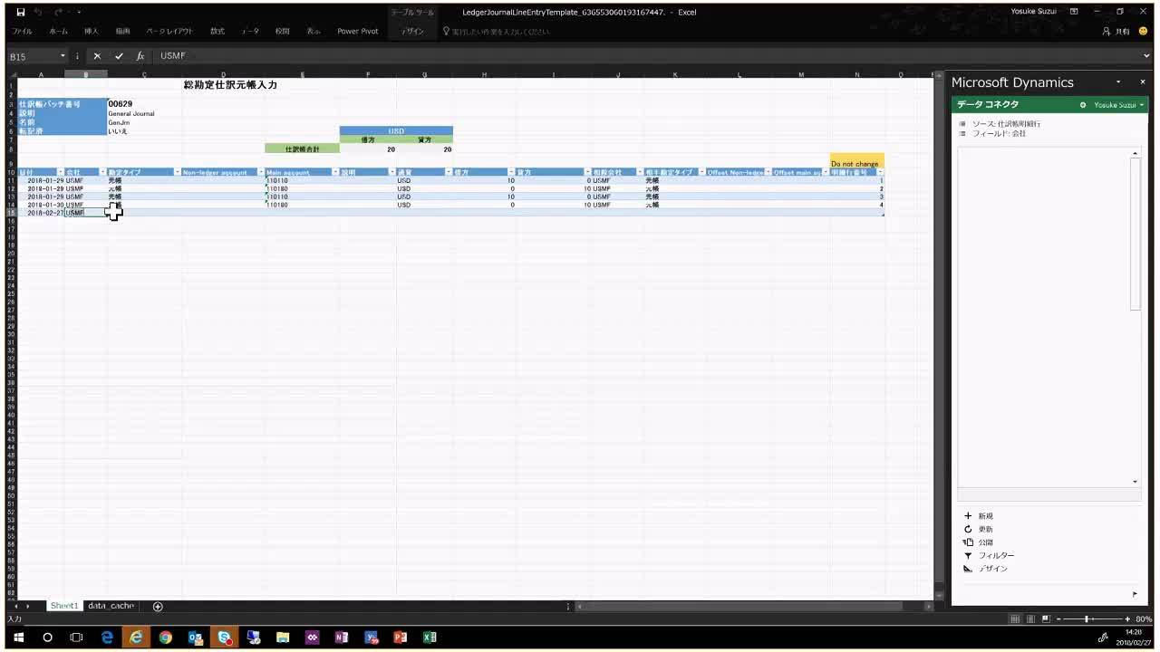 dynamics_365_fo_overview_part2