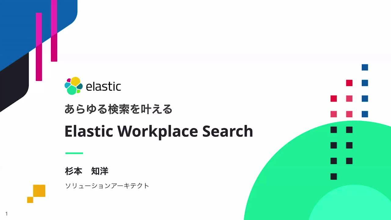 Video for あらゆる検索を叶えるElastic Workplace Search