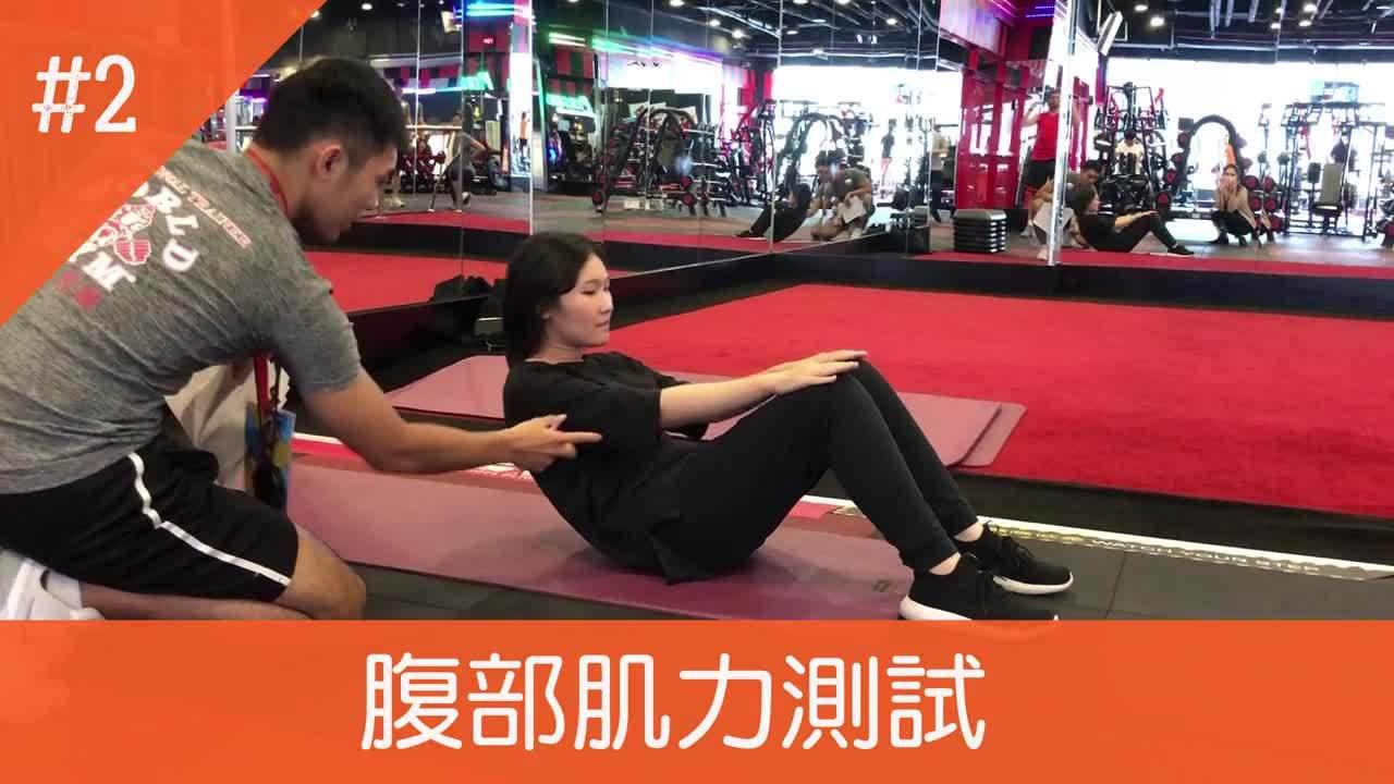 肌力測試-捲腹