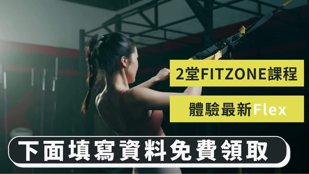 Fitzone Flex免費體驗