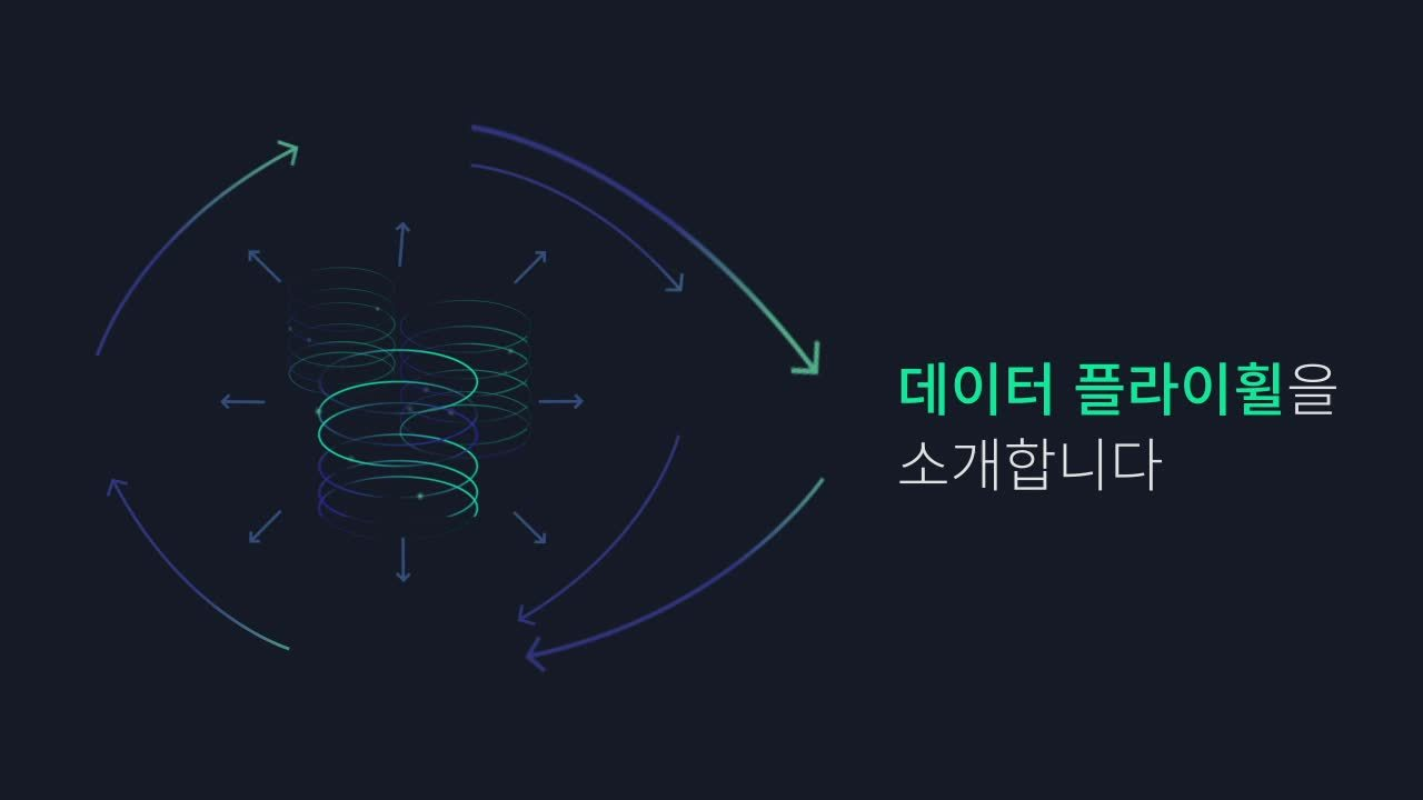 AWS Data Flywheel Video KR