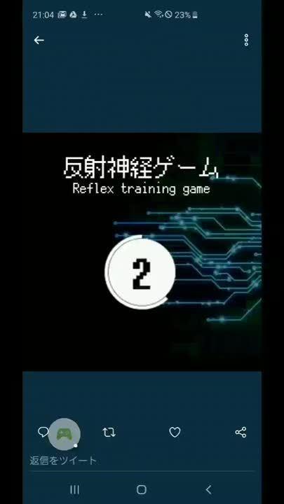 1_反射神経ゲーム