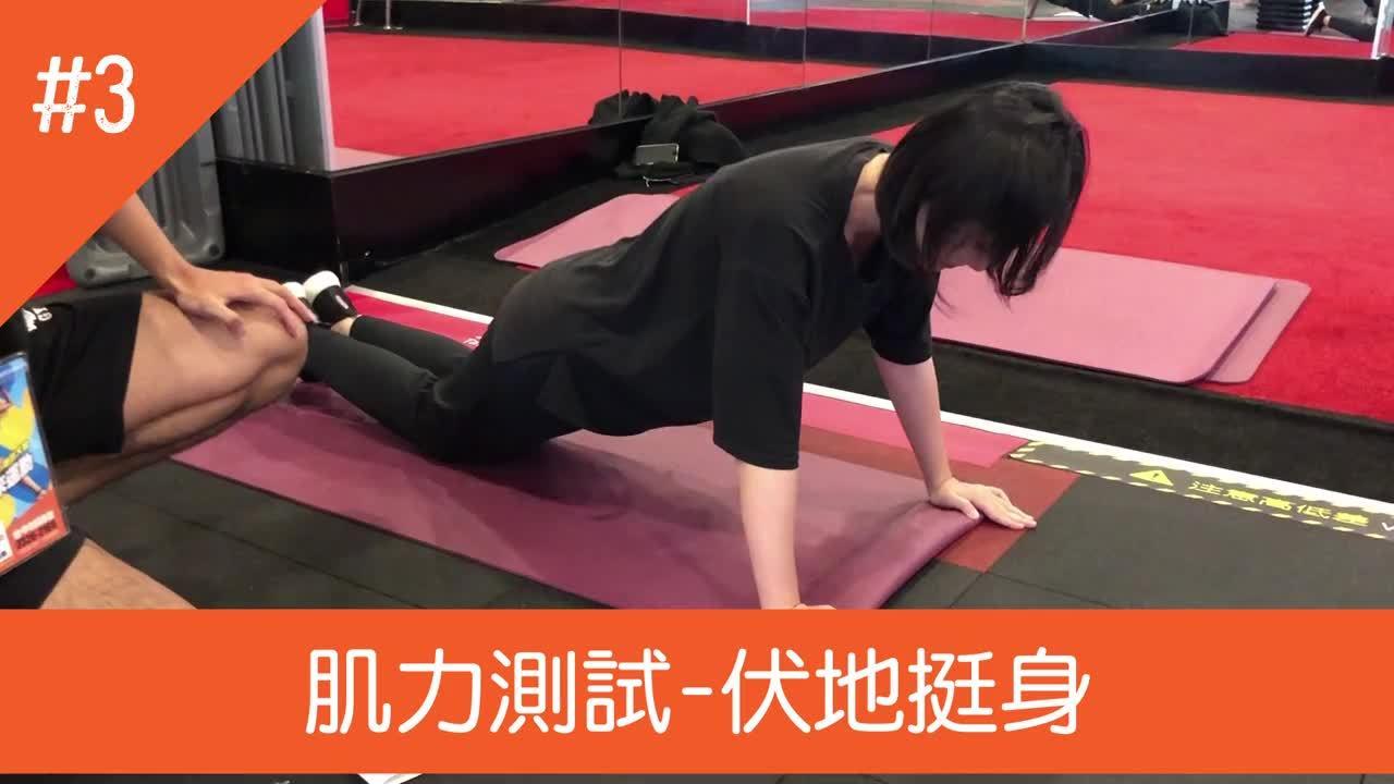 肌力測試-伏地挺身
