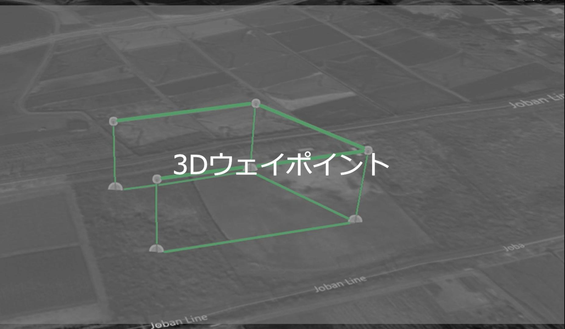 3Dウェイポイント_0722