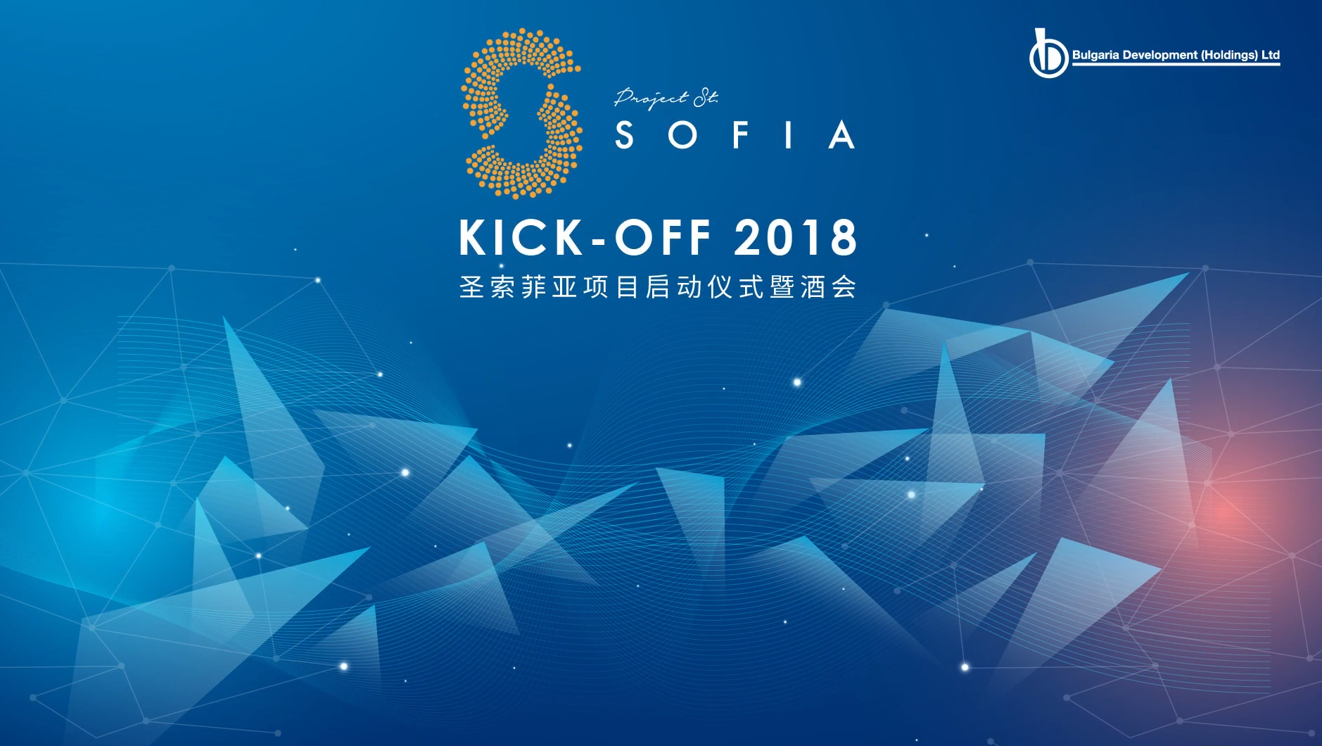 project_st_sofia_kick_off_ceremony_event_highlight