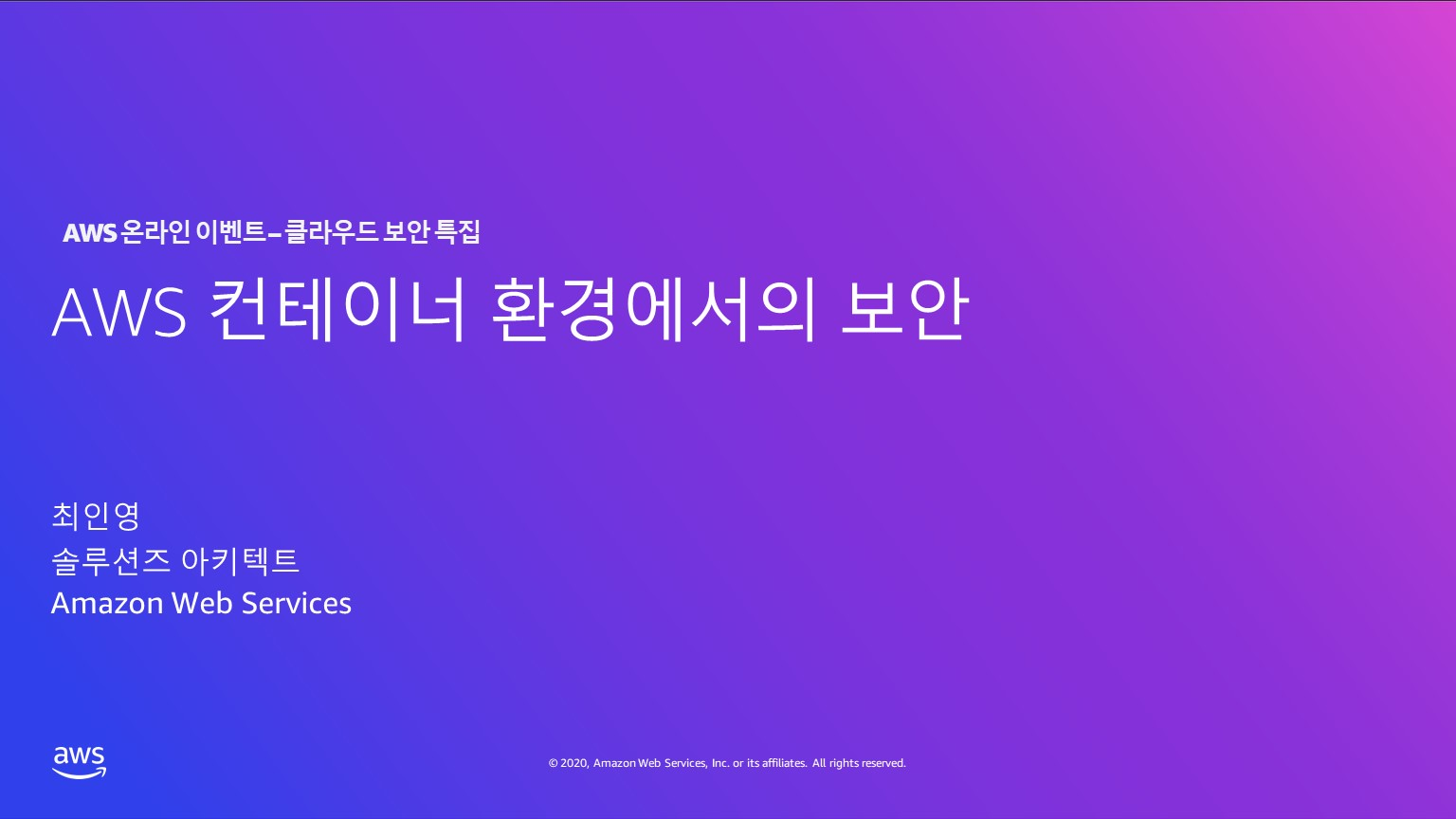 AWS_컨테이너_환경의_보안_최인영