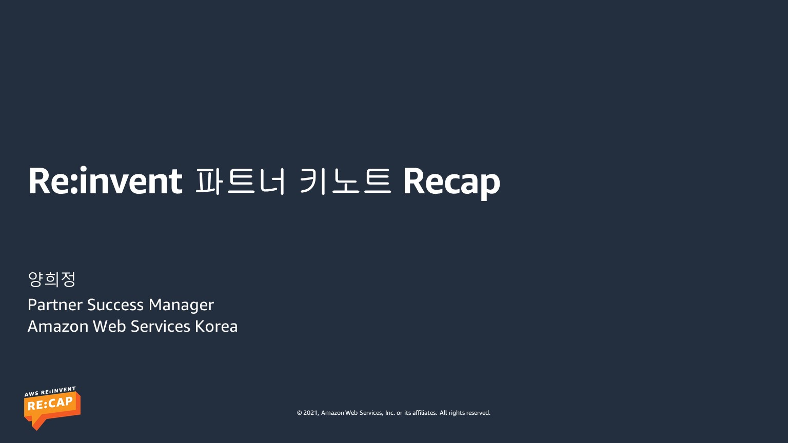 FY21Q1 Samsung reinvent reCap_Marketplace, Partner Announcement_양희정