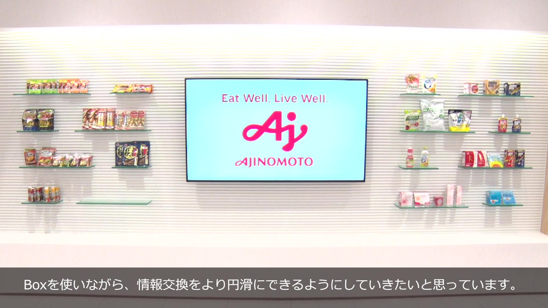 ajinomoto-interview
