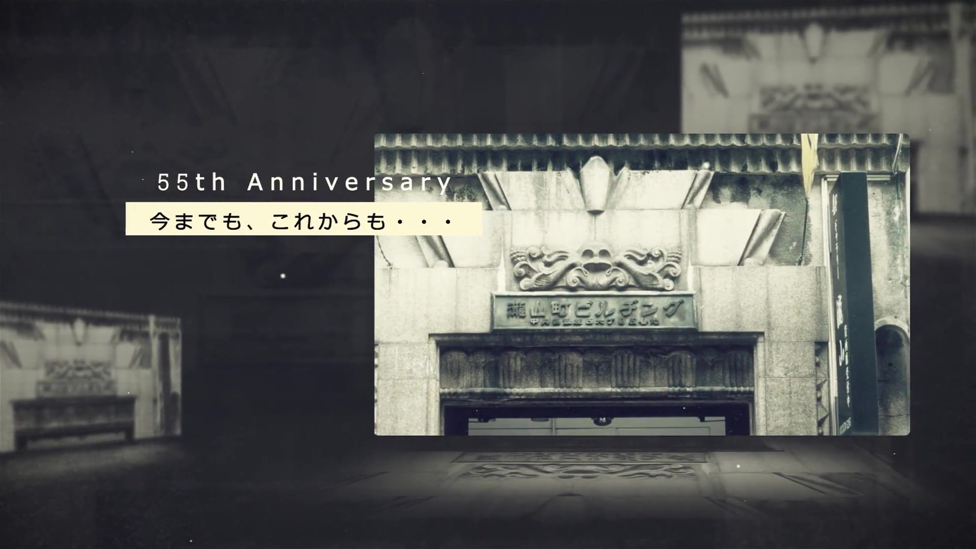 hokushin_55th_history