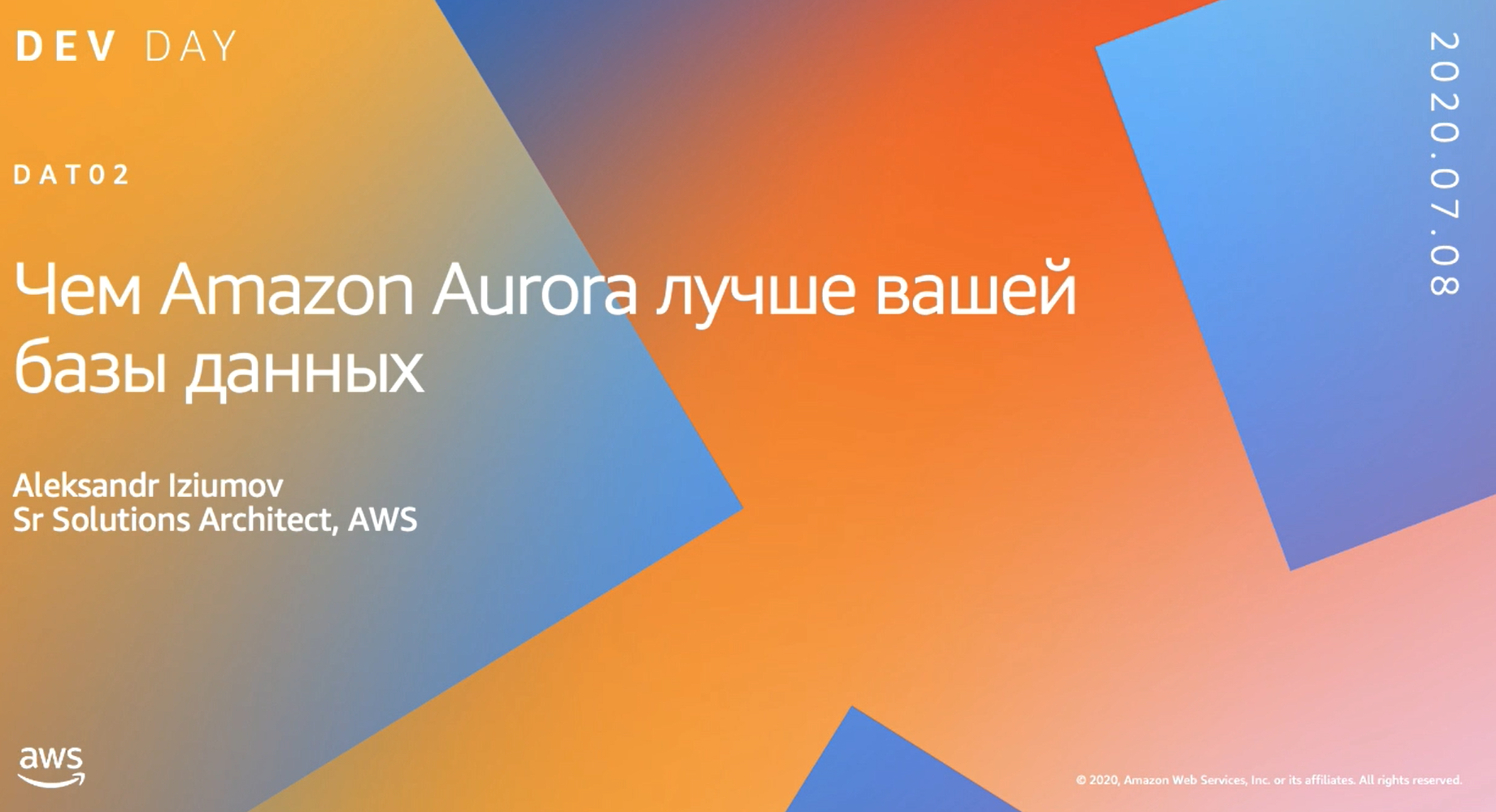 AWS Dev Day: Чем Amazon Aurora лучше вашей базы данных