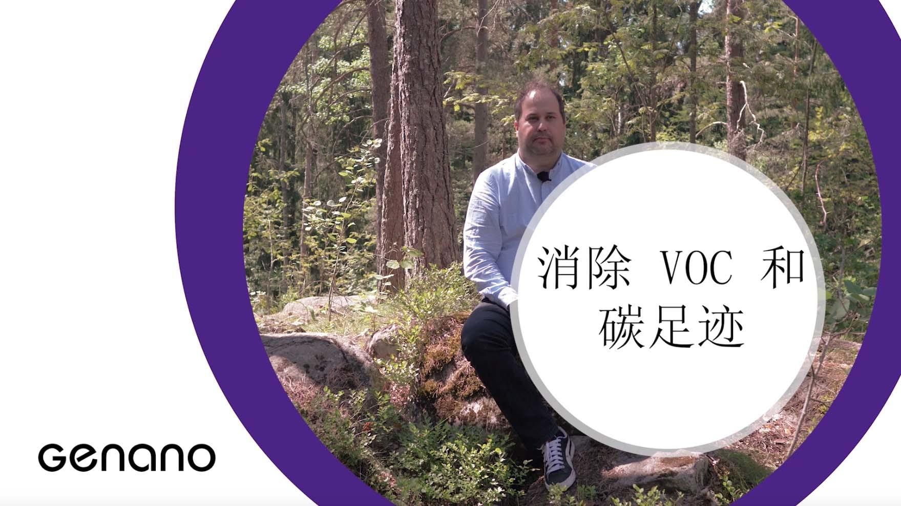 VOC_final_HD_CN