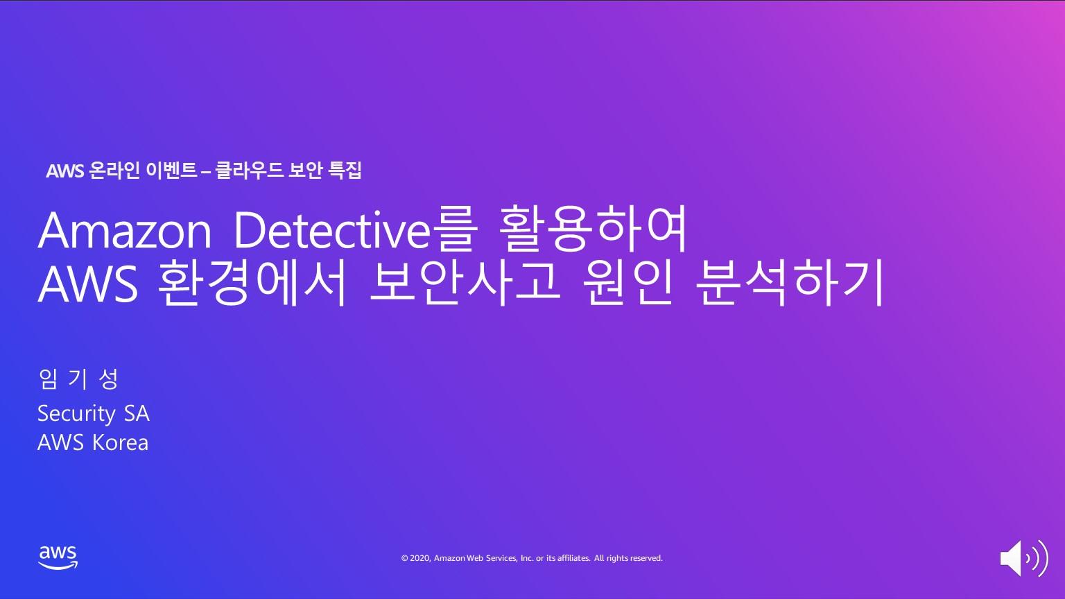Amazon Detective를 활용하여 AWS 환경에서 보안사고 원인분석하기_임기성