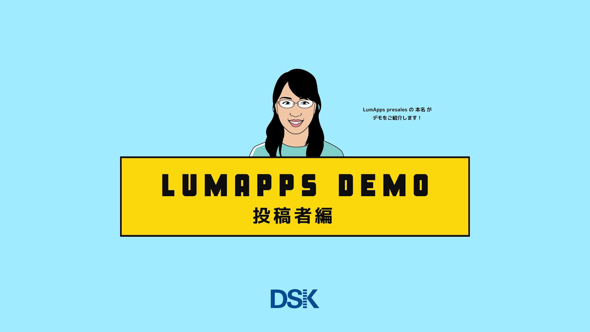 lumapps-demo-contributor