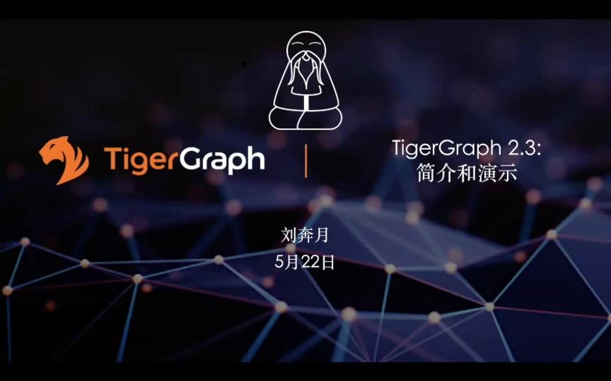 0522tigergraph2.3_Webinar