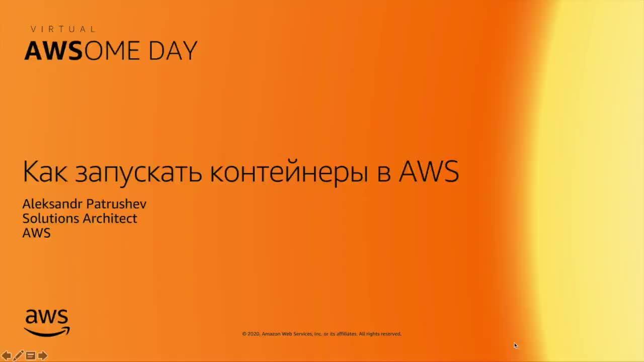 23.04.2020 | Как запускать контейнеры в AWS