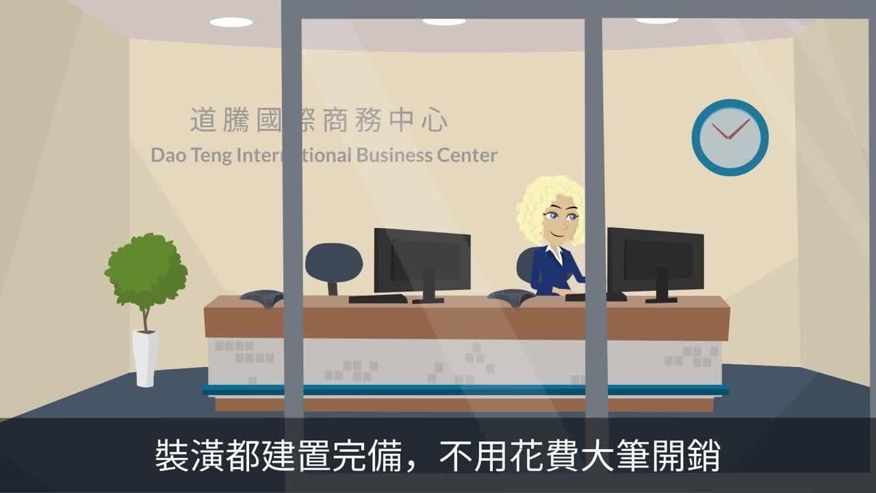 道騰企業形象影片
