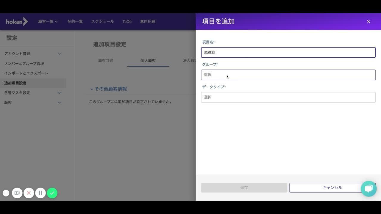追加項目設定(顧客情報)