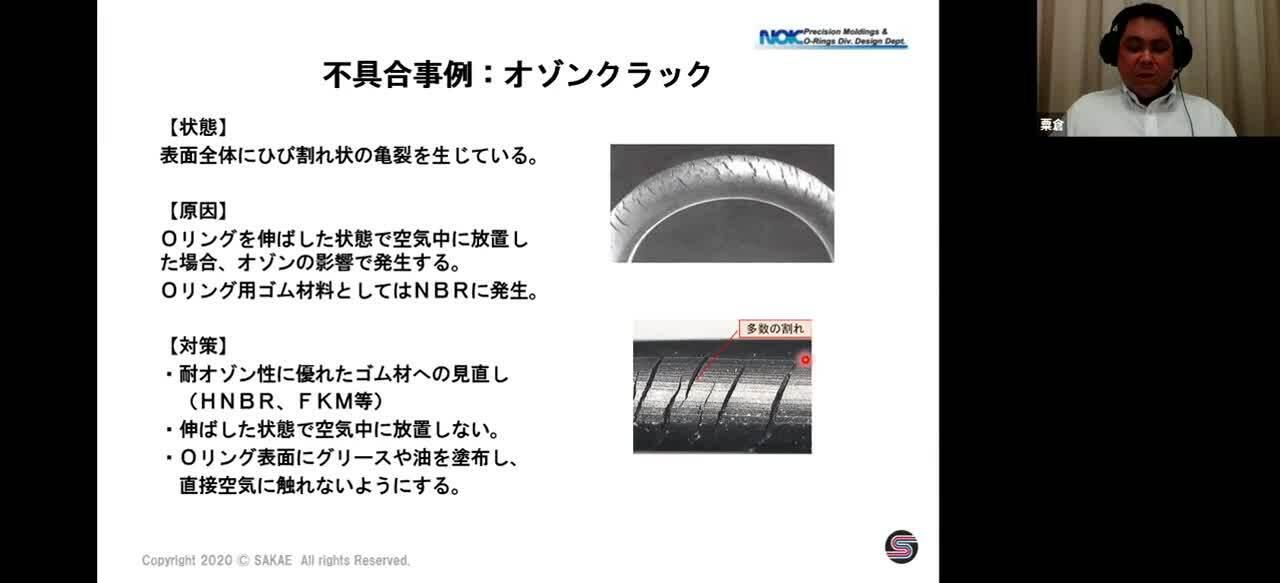 Oリング・オイルシール技術講座 第2回Oリング不具合事例と対策