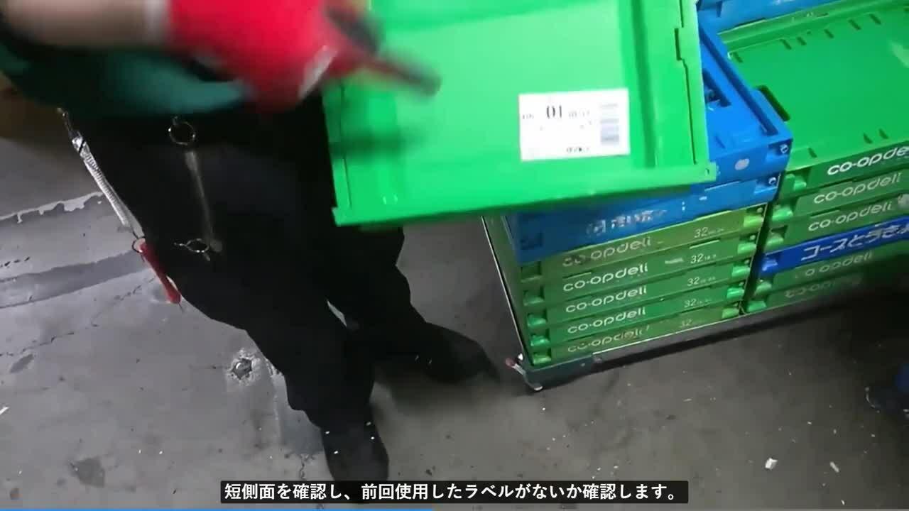 動画サンプル_物流_オリコン投入