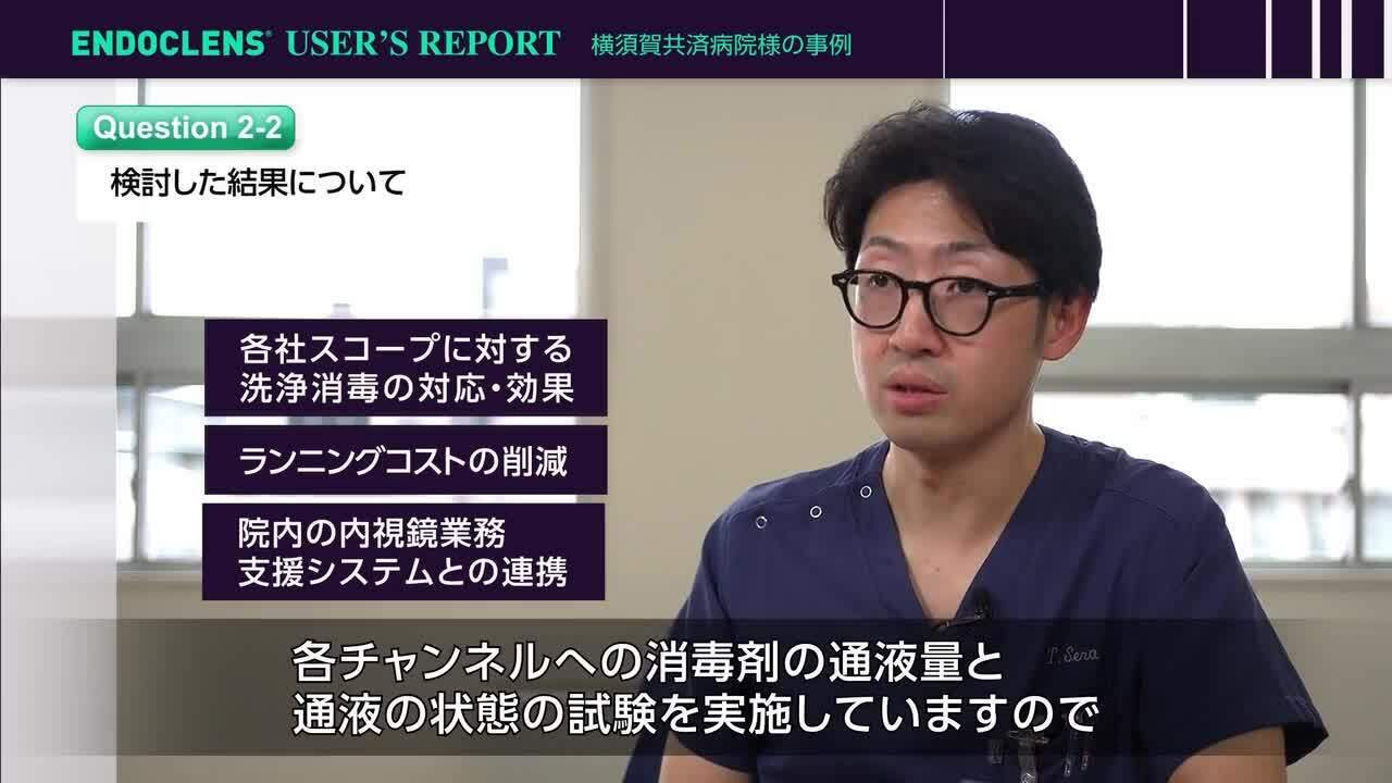 VOC Vol.1 横須賀共済病院