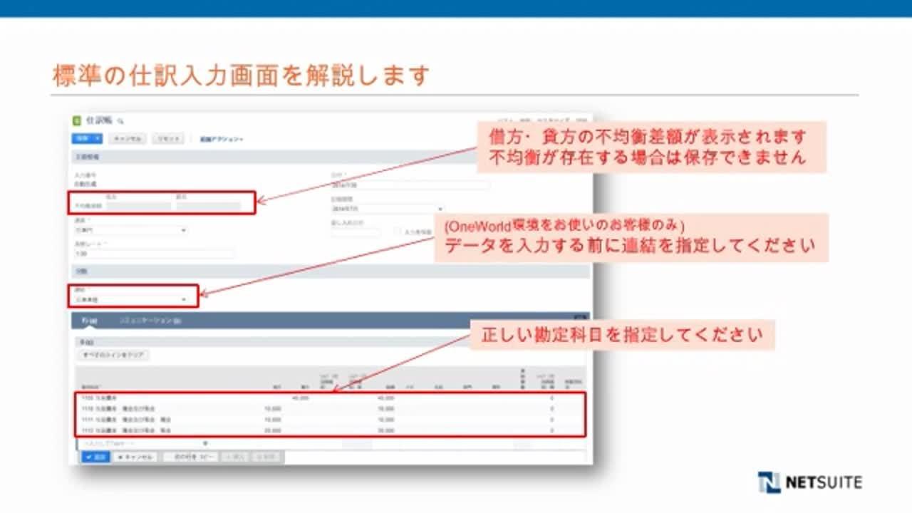 TRN12-仕訳インポート
