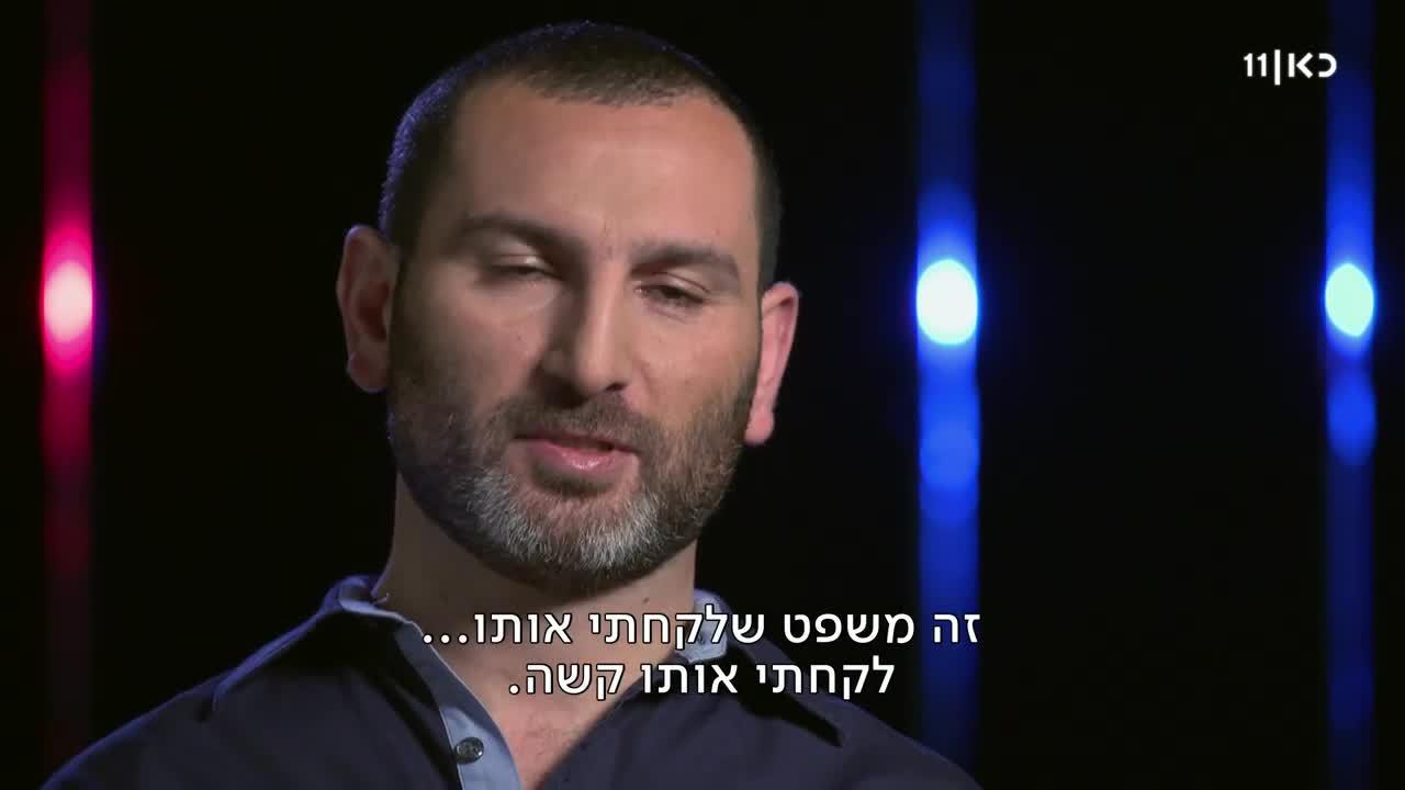 מחוז ירושלים פרק 5