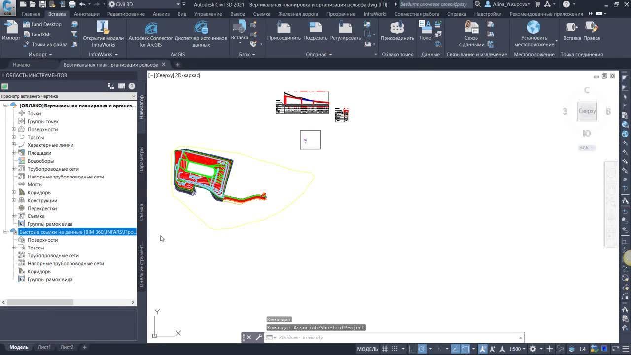 2.1.Создание быстрых ссылок Civil 3D в BIM 360